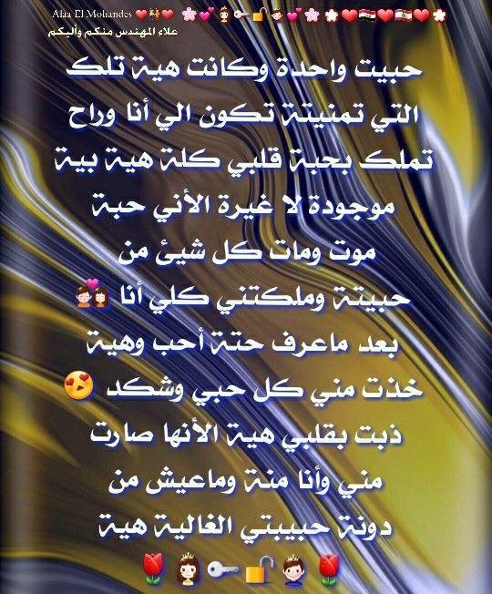 Pin By Alaa El Mohandes On أجمل وأروع كلام الحب الصادق الحبيبة Neon Signs Neon Signs