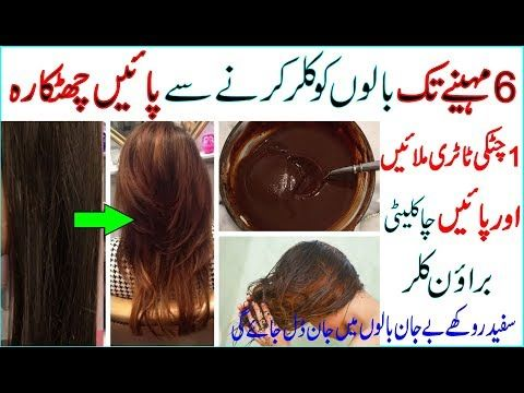 In 2 Hours Get Natural Brown Hair For 6 Months Brown Hair Color Dye Hh Bt Youtube Natural Brown Hair Brown Hair Dye Brown Hair Colors