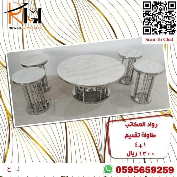 طاولات تقديم فضي Coffee Table Table Decor