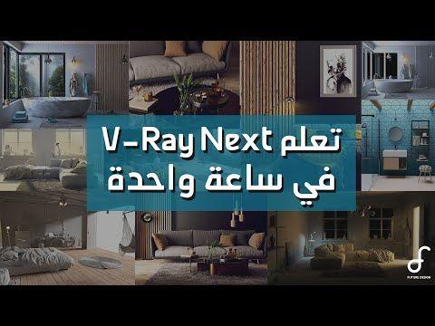 تعلم الفيراي نكست في ساعة واحدة Learn V Ray Next In 1 Hour Youtube Learning Flatscreen Tv Flat Screen