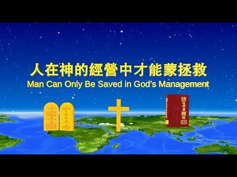 福音視頻 神的發表《人在神的經營中才能蒙拯救》粵語   跟隨耶穌腳蹤網-耶穌福音-耶穌的再來-耶穌再來的福音-福音網站