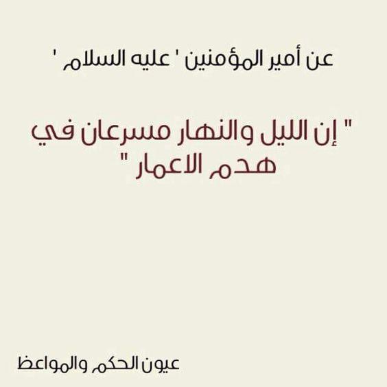 abe4e50d8c52dc59ea6a84123dbdf482 صور حكم واقوال الامام علي(ع)   حكم مصوره للامام علي (ع)   من اروع اقوال الإمام علي ع