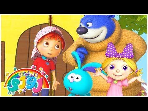 قصص اطفال قبل النوم الدنيا روزي لين والدببة الأربعة قناة براعم للأ Cartoon Animation Short Film
