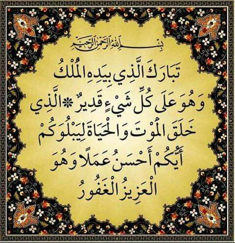 Pin By Safia Bai On 1 Kirk Ayet Prayer For The Day Holy Quran Prayers