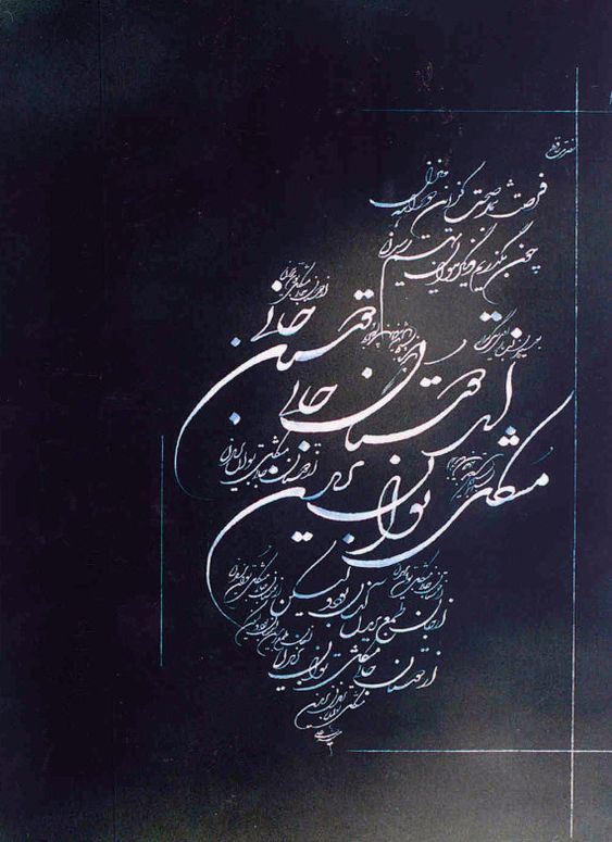 Calligraphy Persian Calligraphy And Etsy On Pinterest