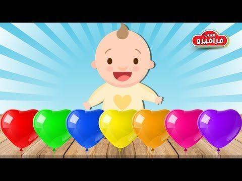 طفل يمرح مع البالونات تعليم الالوان للاطفال بالانجليزي العاب فرافيرو Learn Colors For Kids Youtube Funny Babies Happy Quotes Youtube Kids