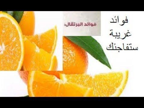هل تعلم ما هي الأمراض التي يعالجها البرتقال حينما يدخل لجسمك فوائد البر Blog Blog Posts Orange