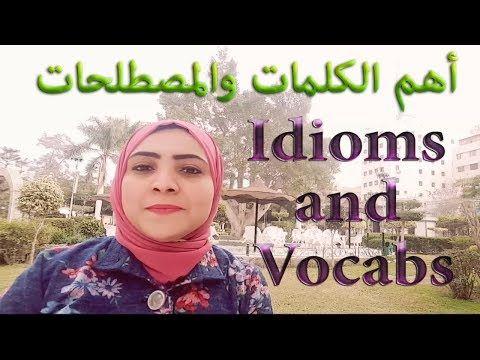 دراسة اللغة الانجليزية الكلمات الاساسية في اللغة الانجليزية English Grammar Book Idioms