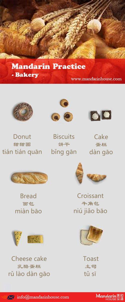 Bakery in Chinese.For more info please contact: bodi.li@mandarinhouse.cn The best Mandarin School in China.