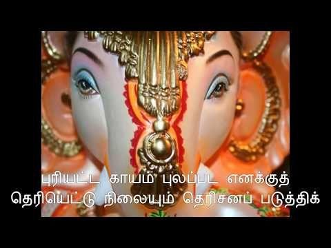 Vinayagar Agaval - YouTube   spritual   Happy ganesh