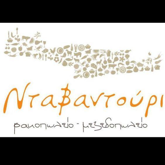 Davadouri mezedopoleio | Living Postcards