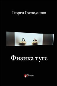 Fizika tuge / Georgi Gospodinov / Geopoetika