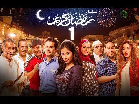 Episode 01 Ramdan Karim Series الحلقة الاولى مسلسل رمضان كريم Youtube Cute Disney Wallpaper Youtube Cute Disney
