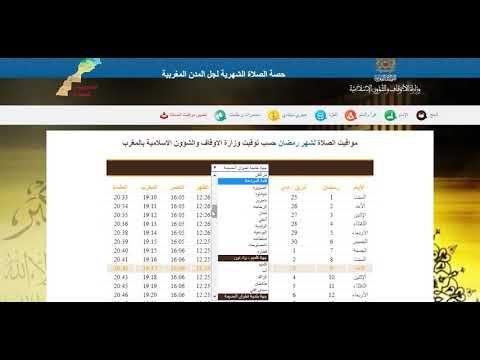 مواقيت الصلاة في رمضان 2020 كل مدن المغرب Youtube 10 Things Map Screenshot