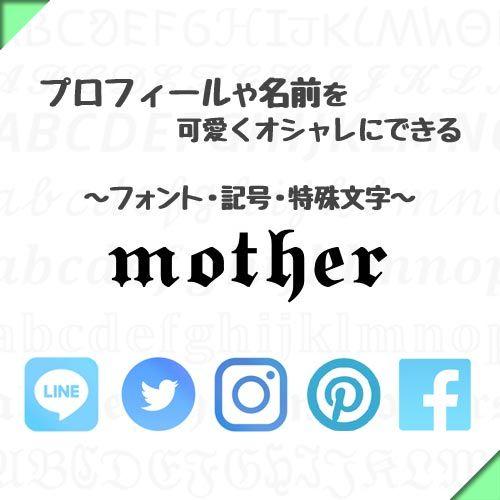 特殊文字 Mother 𝖒𝖔𝖙𝖍𝖊𝖗 特殊文字 アルファベットフォント 可愛い文字
