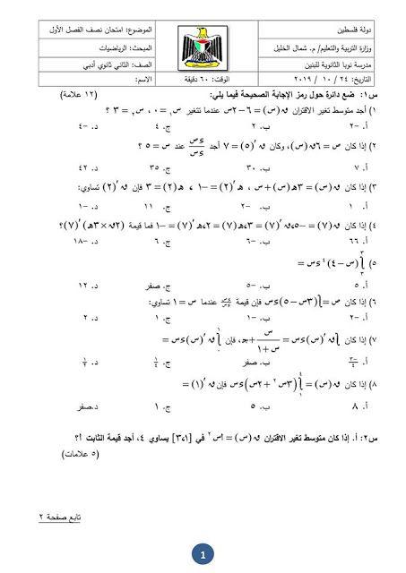 اختبار الرياضيات للتوجيهي الادبي 2019 2020 الفصل الاول مدرسة نوبا الثانوية للبنين Math Math Equations Journal