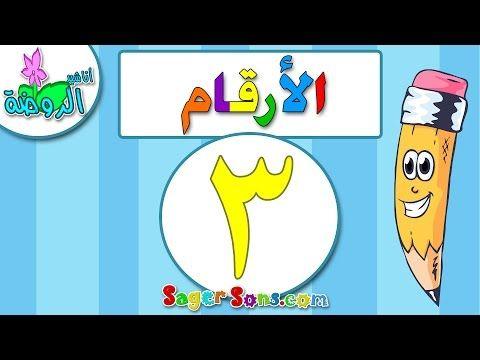 اناشيد الروضة تعليم الاطفال الارقام الرقم 3 بدون موسيقى بدون ايقاع Arabic Numbers Youtube Tech Logos Symbols School Logos