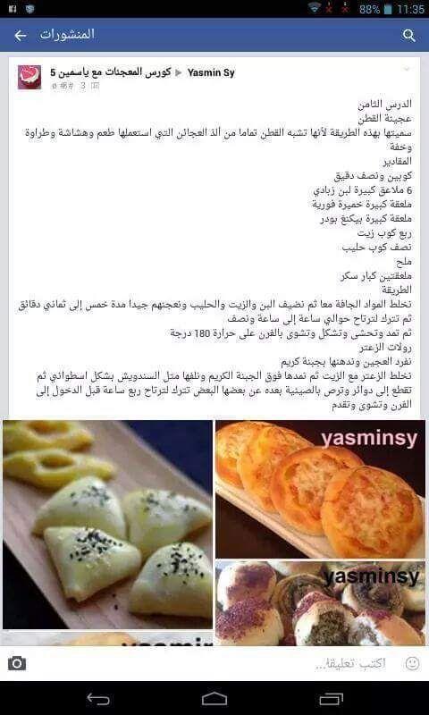 Pinterest the world s catalog of ideas for Arabica mediterranean cuisine