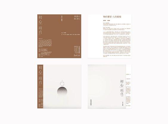 《初心·頂真 Originality · Purity》當代工藝展 導覽手冊設計 on Behance