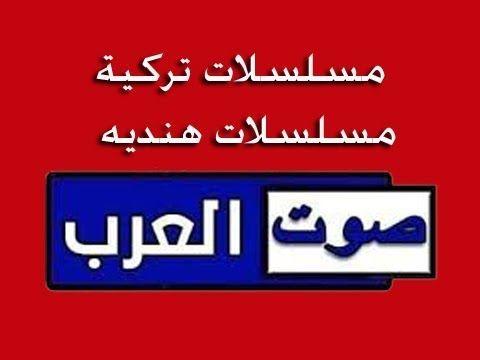 تردد قناة صوت العرب Sowt Al Arab مسلسلات تركية مسلسلات هنديه علي نايل سات 2020 Youtube Gaming Logos Novelty Sign Logos