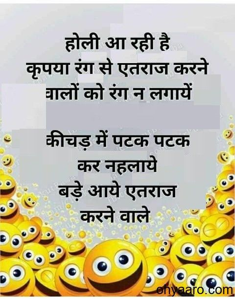 Holi Funny Sms In Hindi : funny, hindi, FUNNY, JOKES, IMAGE, DOWNLOAD, Jokes, Images,, Funny, Quotes,, Hindi