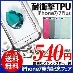 耐衝撃 iPhone7 iPhone7 plus TPUケースを紹介します 商品コードjc-ip  耐衝撃 iPhone7 iPhone7 plus TPUケース http://ift.tt/2cSH5lI   4つの角に衝撃吸収構造です  四隅の空洞エア部分が緩衝材として機能します  iPhoneのデザインを活かすクリア素材  精密な設計でフィット感抜群  丈夫で柔軟なTPU素材が生み出すカーブで手に馴染みやすく グリップ感あるフォルムを実現しました  お値段もiPhone 7iPhone 7 plus販売記念価格の540円です(  カラー クリア半透明 ブラック ピンク グリーン ブルー  対応機種 iPhone7 iPhone7 Plus     #スマートフォンケース #スマホケース #TPUケース #iPhone7 #iPhone7 plus #耐衝撃