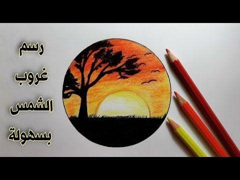 رسم منظر طبيعي سهل رسم سهل رسم غروب الشمس بالالوان الخشبية تعليم الرسم Easy Drawings Youtube Art Pie Chart Chart