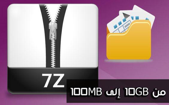 تعرف على سر في برنامج 7ZIP لضغط ملف بحجم 10GB إلى 100MB فقط   حقيقي وجرب بنفسك وستتفاجئ http://ift.tt/1Rg8Tgn