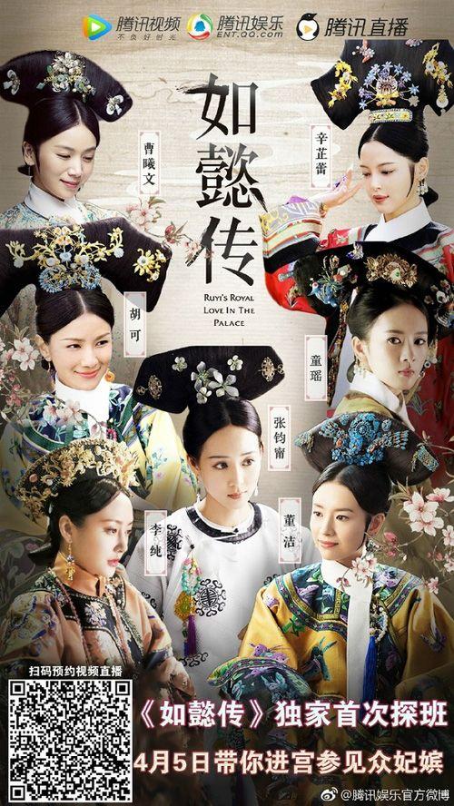 Hậu Cung Như Ý Truyện - Ruyi's Royal Love In The Palace (2017)