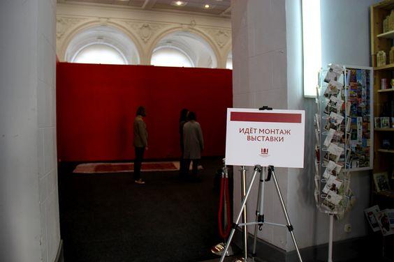 Идёт монтаж выставки