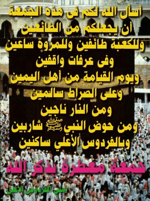 وفقكم الله تعالى لكل خير متابعيني الكرام وارجو المعذره وذلك لعدم معرفة كيف التعليق في هذا البرنامج والتوا Mubarak Images Jumma Mubarak Morning Quotes