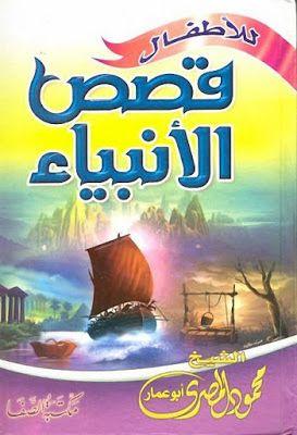 قصص الأنبياء للأطفال محمود المصرى Pdf Arabic Books Pdf Books Reading Kids Book