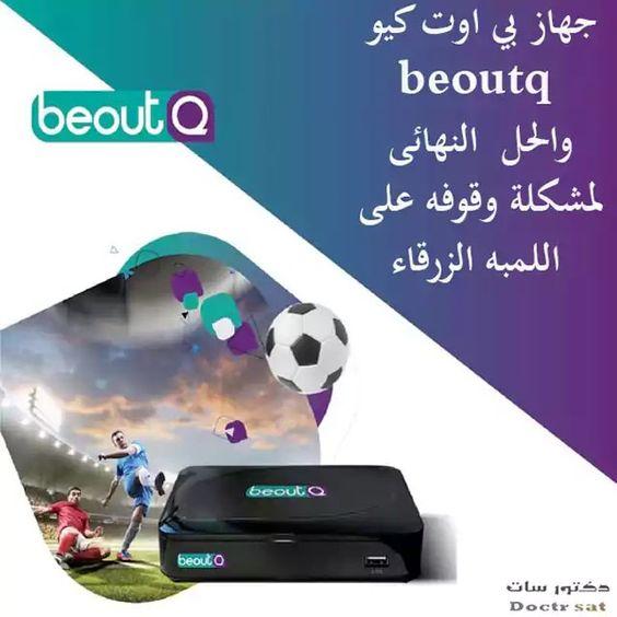 جهاز بي اوت كيو Beoutq والحل النهائى لمشكلة وقوفه على اللمبه الزرقاء جهاز بي اوت كيو Beoutq والحل النهائى لمشكلة وقو In 2021 Electronic Products Electronics Goggles