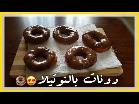 طريقة سهلة وسريعة لعمل دونات بالنوتيلا Youtube Food Desserts Doughnut