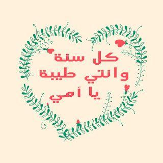 بطاقات تهنئة بمناسبة عيد الأم 2020 كل سنة وانتي طيبة يا أمي In 2021 Happy Mothers Happy Mothers Day Happy Valentines Day