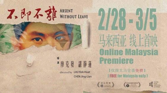 KUALA LUMPUR, Feb 21 ― The makers of the award-winning movie Absent Without Leave, which was banned here due to communist overtones, will make it available to local viewers without charge.  	Producers Hummingbird Production said it decided to