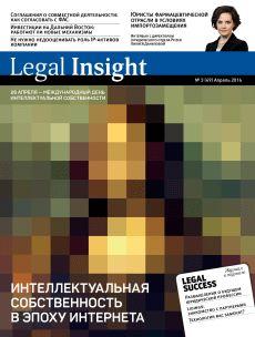 Обложка Legal Insight № 3-2016