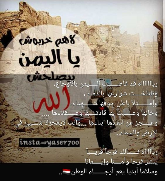 قصيده عن اليمن ابكتني ﻟﻘﻴﺘﻬﺎ ﺻﺪﻓﻪ ﻭﺍﻧﺎ ﻣﺎﺷﻲ ﻋﻠﻰ ﺩﺭﺏ ﺍﻟﺤﺰﻥ ﺗﺒﻜﻲ ﻭﺗﺘﻨﻬﺪ ﻛﻤﺎ ﻳﺘﻨﻬﺪ ﺍﻟﻄﻔﻞ ﺍﻟﺤﺰﻳﻦ ﺳﺄﻟﺘﻬﺎﻋﻦ ﺍﺳﻤﻬﺎﻗﺎﻟﺖ ﺃﻧﺎﺍﺳﻤﻲ ﺍﻟﻴﻤﻦ ﻭﺍ Life Movie Posters Movies