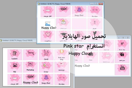 Pin By Happy Cloud On Blog Post Pink Stars Blog Blog Posts