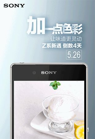 Sony China Xperia Z4 launch Press conference on 26 May