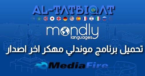 تحميل برنامج موندلي Mondly مهكر النسخة المدفوعة مرحبا متابعيموقع منبع التطبيقاتاليوم سنتكلم عنتحميل برنامج موندلي Mondly Learning Languages Language Learning