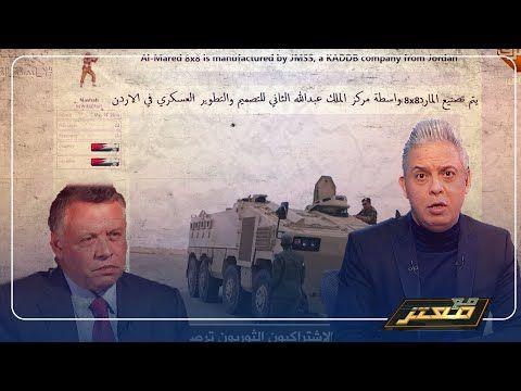 بعد ارسال الاردن مدرعات قتالية لليبيا معتز مطر كيف ضغطت الامارات على الملك عبدالله لدعم حفتر Youtube Poster Movie Posters Movies