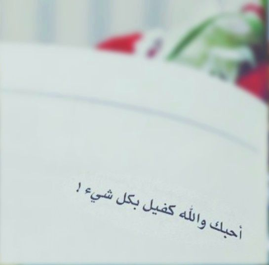 Pin By Som H On Arabic Stuff Arabic Quotes Place Card Holders My Love