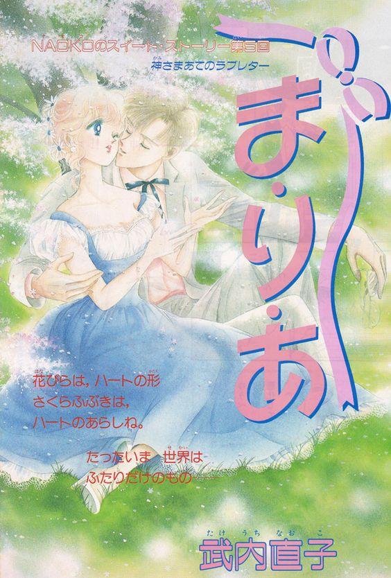 maria by takeuchi naoko source: https://missdream.org/raw-sailor-moon-downloads/sailor-moon-nakayoshi-magazine/