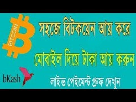 Earn Daily 10 Free Bitcoin With