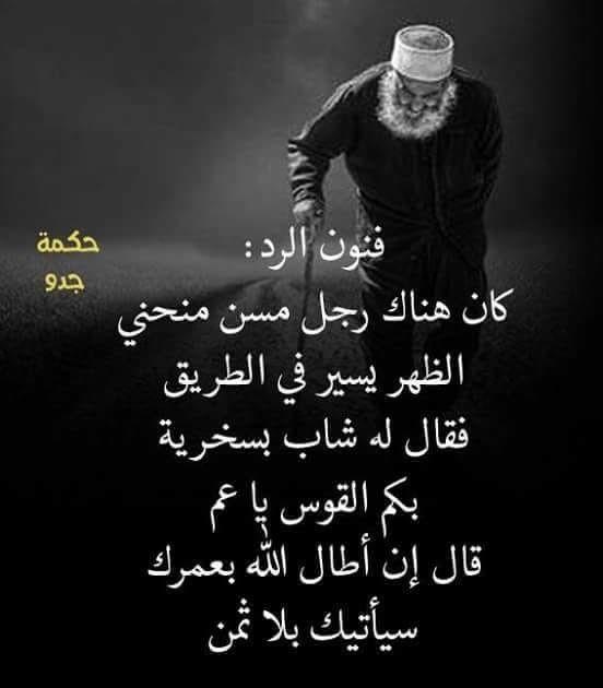 Pin By فلسطينية ولي الفخر On روائع الحكم Sweet Words Words Sweet