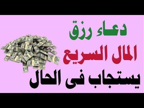 دعاء رزق المال دعاء الفرج السريع والرزق العاجل دعاء مستجاب باذن الله Youtube Citazioni