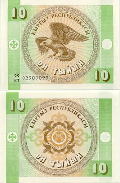 Kyrgyzstan  10 Tyin (1993) (eagle, national ornament)
