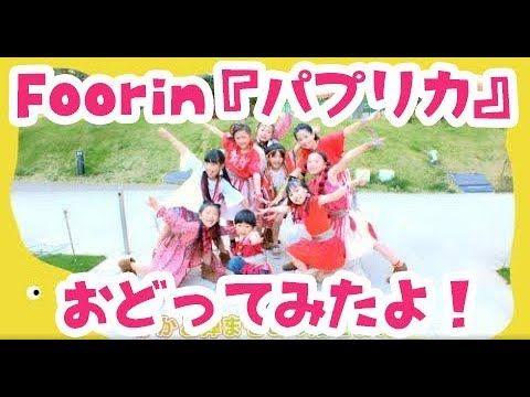 foorinの パプリカ を踊ってみたよ japanese popular kids song papurika dance youtube パプリカ ダンス 踊ってみた