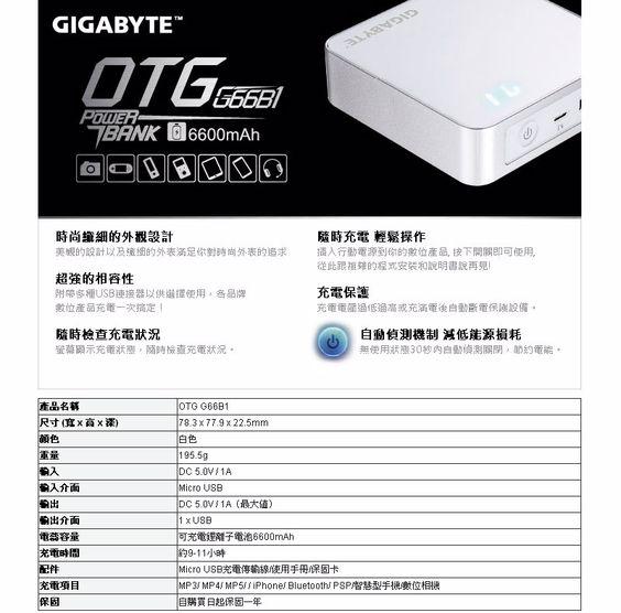 GIGABYTE 技嘉 6600mAh行動電源 - PChome線上購物 - 24h 購物